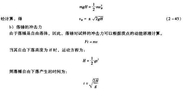 拉力机与冲击试验机的结构原理