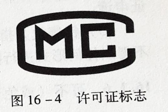 """""""mc""""标志在拉力机行业中代表什么意思?图片"""
