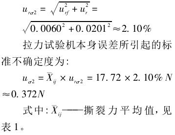 不确定度计算公式3